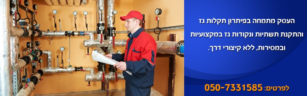 gas-technician