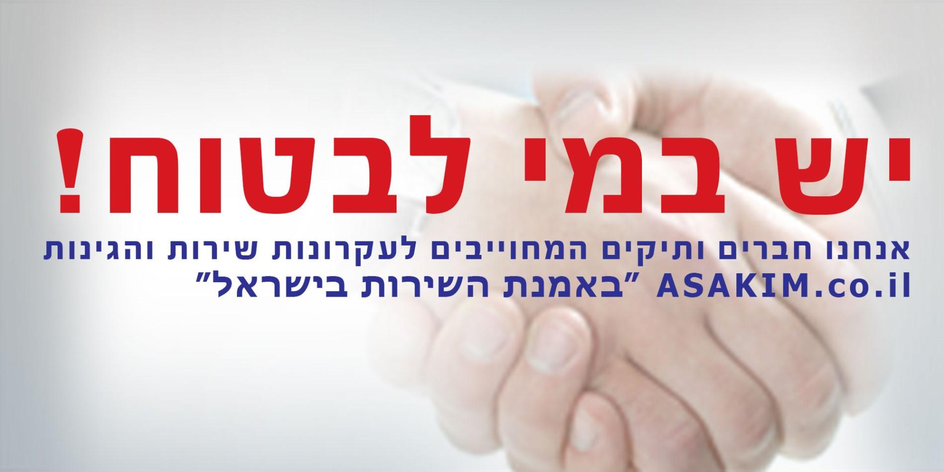 עברית ותיק
