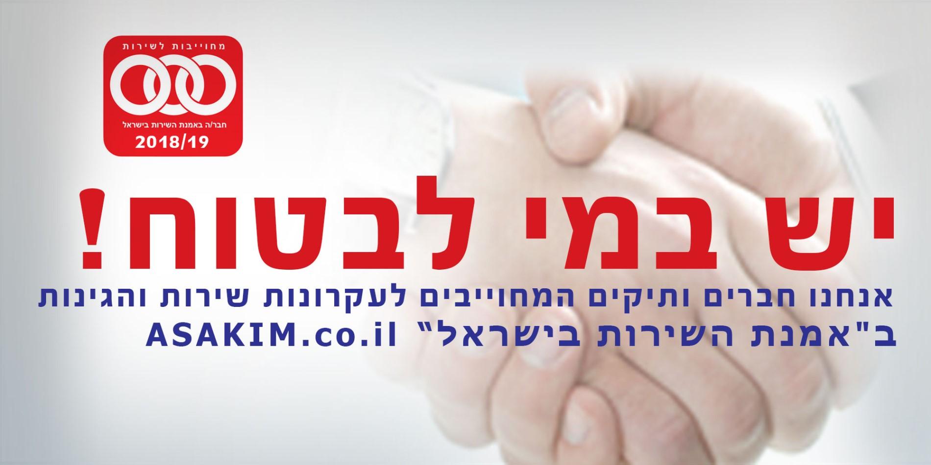 עברית-לוגו-ותיק