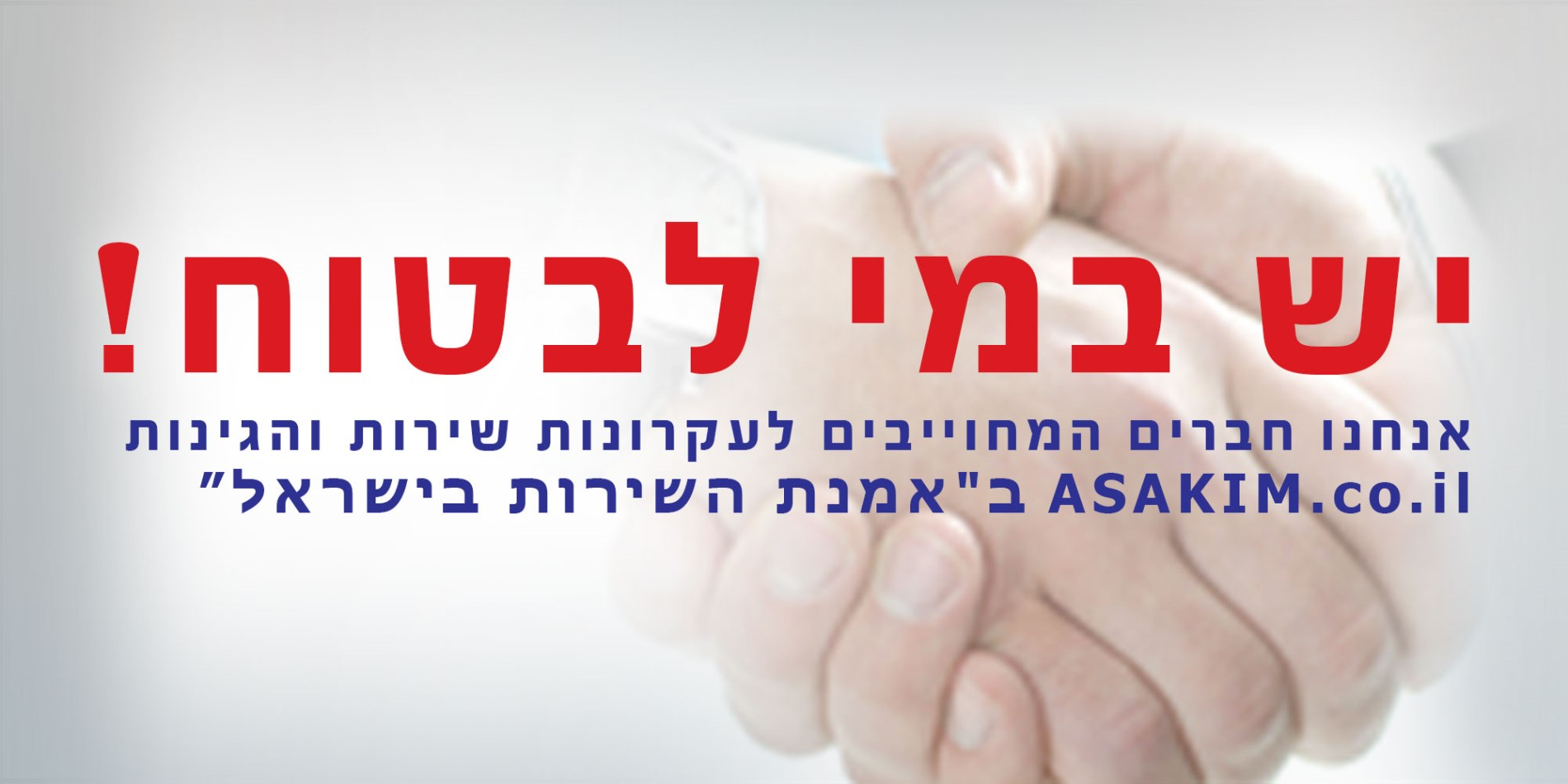 עברית