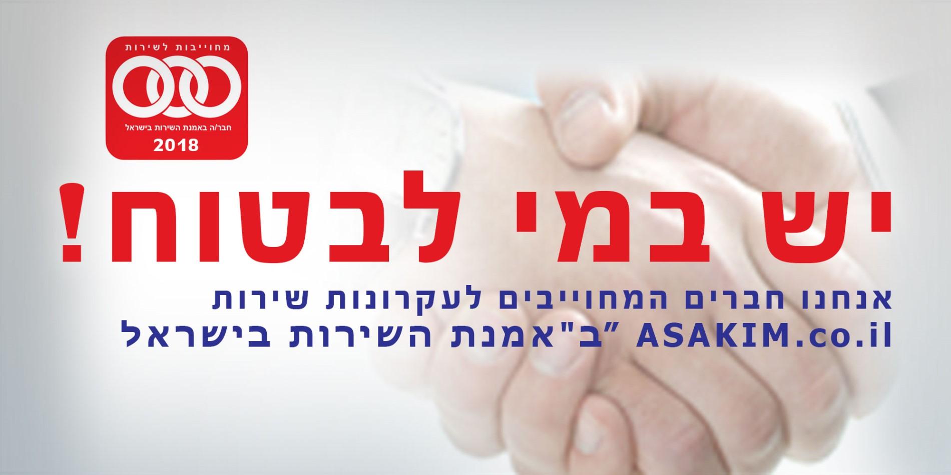 עברית לוגו