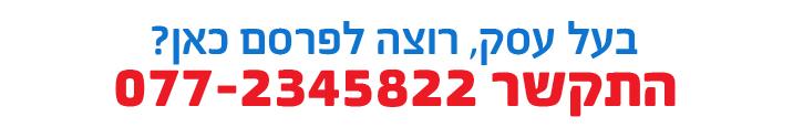 716X125 באנר.jpg